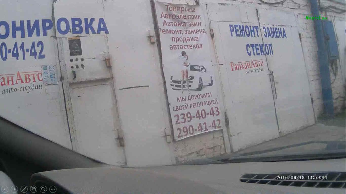"А вот и ""Райхан Авто"" на П.Лумумбы, 59"